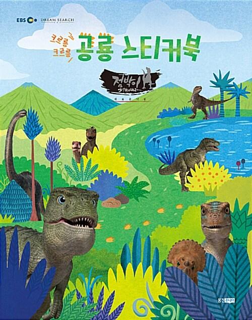 점박이 한반도의 공룡 2 : 크르릉 크르릉 공룡 스티커북