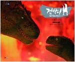 점박이 한반도의 공룡 2 : 최후의 결투