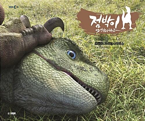 점박이 한반도의 공룡 2 : 겁쟁이 타르보사우루스