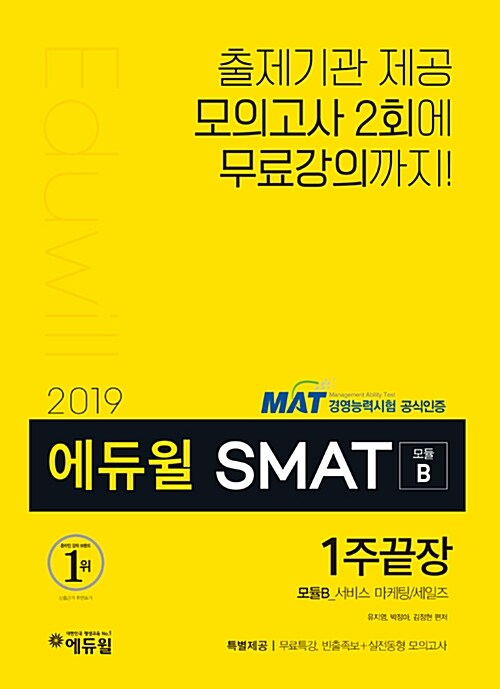 2019 에듀윌 SMAT 모듈B 서비스 마케팅/세일즈 1주끝장