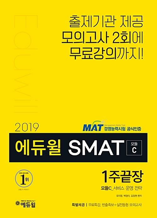 2019 에듀윌 SMAT 모듈C 서비스 운영 전략 1주끝장
