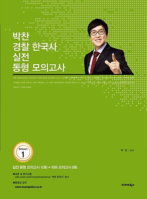 2019 박찬 경찰한국사 실전동형 모의고사 시즌 1