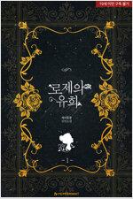 [세트] 로제의 유희 (외전 포함) (총6권/완결)