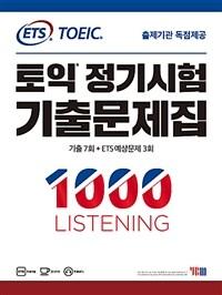 ETS 토익 정기시험 기출문제집 1000 Listening