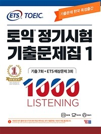 ETS 토익 정기시험 기출문제집 1000 Vol.1 Listening