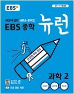 EBS 중학 뉴런 과학 2 (2020년용)