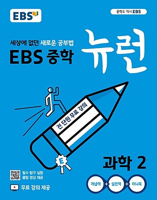 EBS 중학 뉴런 과학 2 (2021년용)