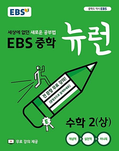EBS 중학 뉴런 수학 2 (상) (2021년용)