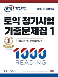 ETS 토익 정기시험 기출문제집 1000 Vol.1 Reading