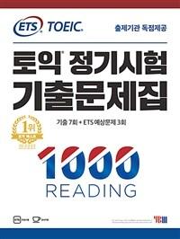 ETS 토익 정기시험 기출문제집 1000 Reading