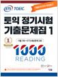 토익 정기시험 기출문제집. 1: 1000 Reading(리딩)