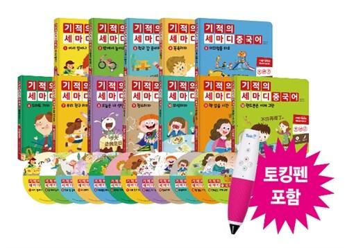 기적의 세마디 중국어 1~12 세트 (본책 12권 (CD 포함) + 토킹펜 (8GB) + 워크북 12권 + 월차트 2종)