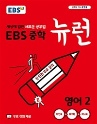 EBS 중학 뉴런 영어 2 (2021년용)