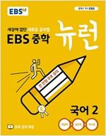 EBS 중학 뉴런 국어 2 (2020년용)