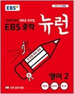 EBS 중학 뉴런 영어 2 (2020년용)
