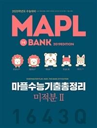 MAPL 마플 수능기출총정리 미적분 2 (2019년)