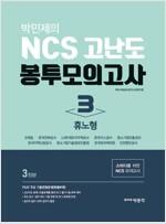 박민제의 NCS 고난도 봉투모의고사 3 : 휴노형