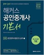 2019 해커스 공인중개사 2차 공인중개사법령 및 실무 - 전2권