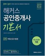 2019 해커스 공인중개사 2차 부동산공시법령