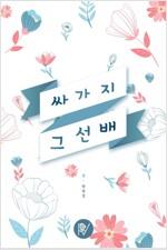 [세트] 싸가지 그 선배 (외전 포함) (총3권/완결)
