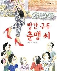 빨간 구두 춘맹 씨