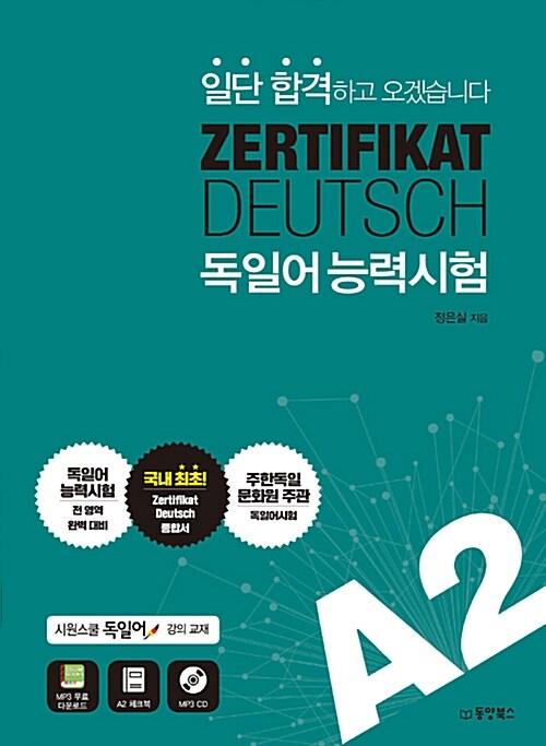 일단 합격하고 오겠습니다 ZERTIFIKAT DEUTSCH 독일어능력시험 A2