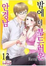 [고화질] [핑크다이어리] 밤에 더 부드러운 안경남 13화