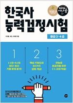 2019 시나공 한국사 능력 검정시험 중급(3.4급)