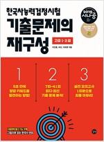 2019 시나공 한국사 능력 검정시험 고급(1.2급) 기출문제의 재구성