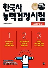 2019 시나공 한국사 능력 검정시험 고급(1.2급)