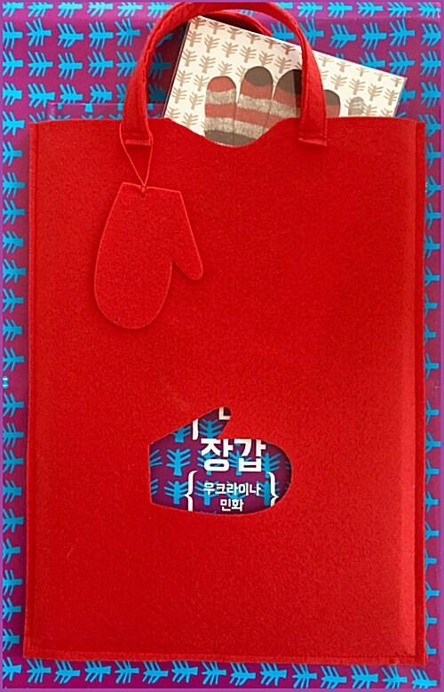장갑 (한정판 패키지)