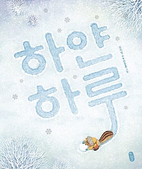 [중고] 하얀 하루