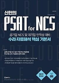 신헌의 PSAT for NCS 수리.자료해석 핵심 기본서