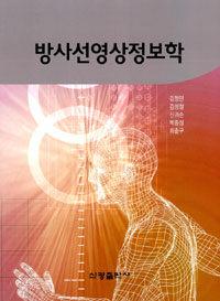 방사선영상정보학 2판
