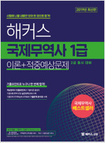2019 해커스 국제무역사 1급 이론 + 적중예상문제
