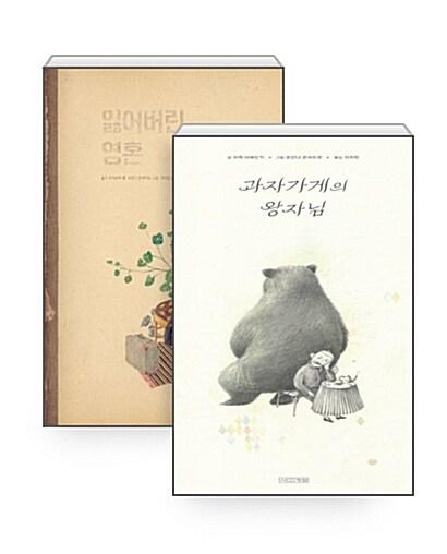 [세트] 잃어버린 영혼 + 과자가게의 왕자님 - 전2권