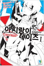 [세트] 아지랑이 데이즈 (총8권/미완결)