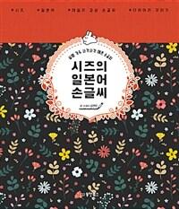 시즈의 일본어 손글씨