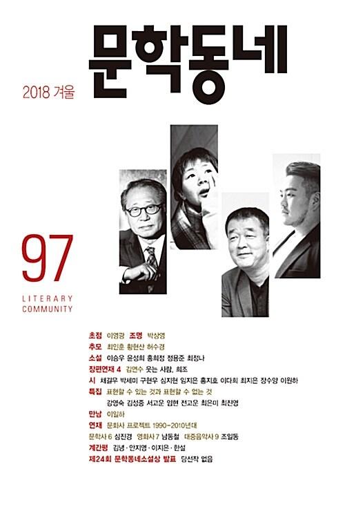 문학동네 97호 - 2018.겨울