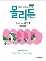 Allead 올리드 중등 국어 2-1 : 미래엔 교과서 (2020년용)