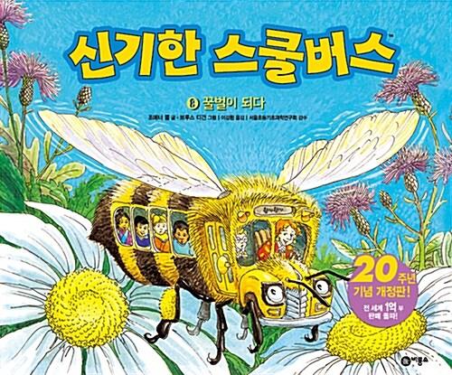 신기한 스쿨 버스. 8, 꿀벌이 되다