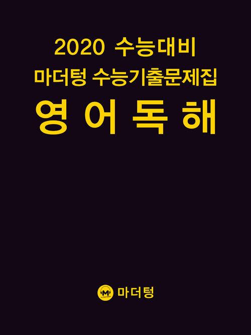 2020 수능대비 마더텅 수능기출문제집 영어 독해 (2019년)