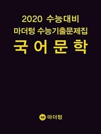 2020 수능대비 마더텅 수능기출문제집 국어 문학 (2019년)