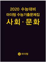 2020 수능대비 마더텅 수능기출문제집 사회.문화 (2019년)