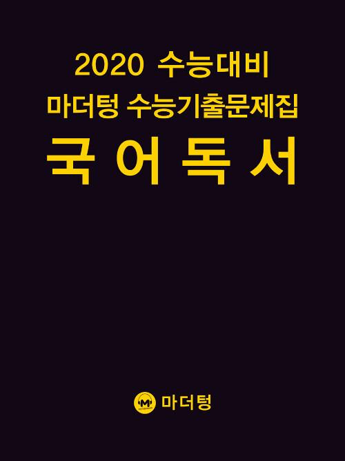 2020 수능대비 마더텅 수능기출문제집 국어 독서 (2019년)