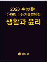 2020 수능대비 마더텅 수능기출문제집 생활과 윤리 (2019년)