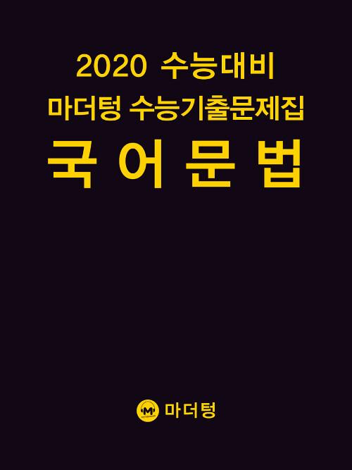 2020 수능대비 마더텅 수능기출문제집 국어 문법 (2019년)