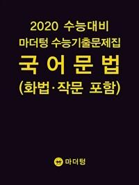 2020 수능대비 마더텅 수능기출문제집 국어 문법(화법·작문 포함) (2019년)