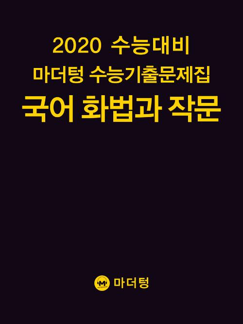 2020 수능대비 마더텅 수능기출문제집 국어 화법과 작문 (2019년)