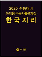 2020 수능대비 마더텅 수능기출문제집 한국지리 (2019년)